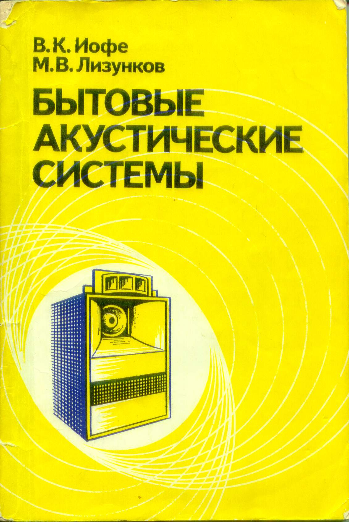 Китаев основами 1985 электроники электротехника с промышленной