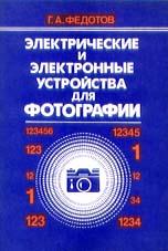 ...книге приведены электрические схемы, конструкции устройств и приборов...