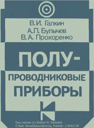 """""""Полупроводниковые приборы"""""""
